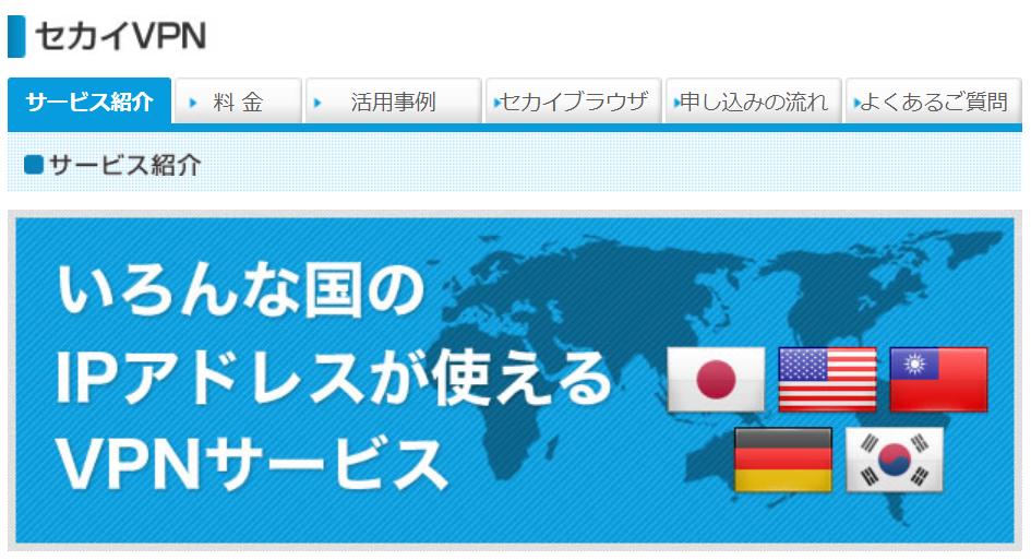 【保存版】中国でセカイVPNが遅い!繋がらない!の8つの対処法 ...